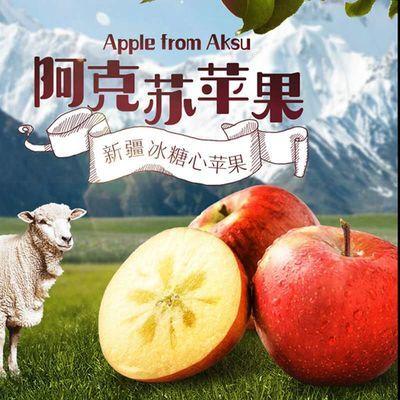 【顺丰包邮】新疆阿克苏冰糖心丑苹果水果新鲜整箱当季大果红富士