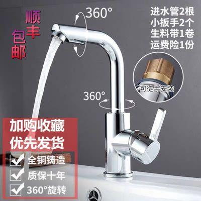 冷热水全铜单孔台盆洗手盆水龙头卫生间冷热可旋转洗脸盆面盆龙头