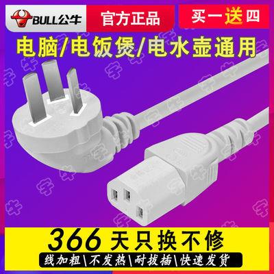 公牛电源线电饭锅电饭煲热水壶电源插头线电脑大功率三孔连接线