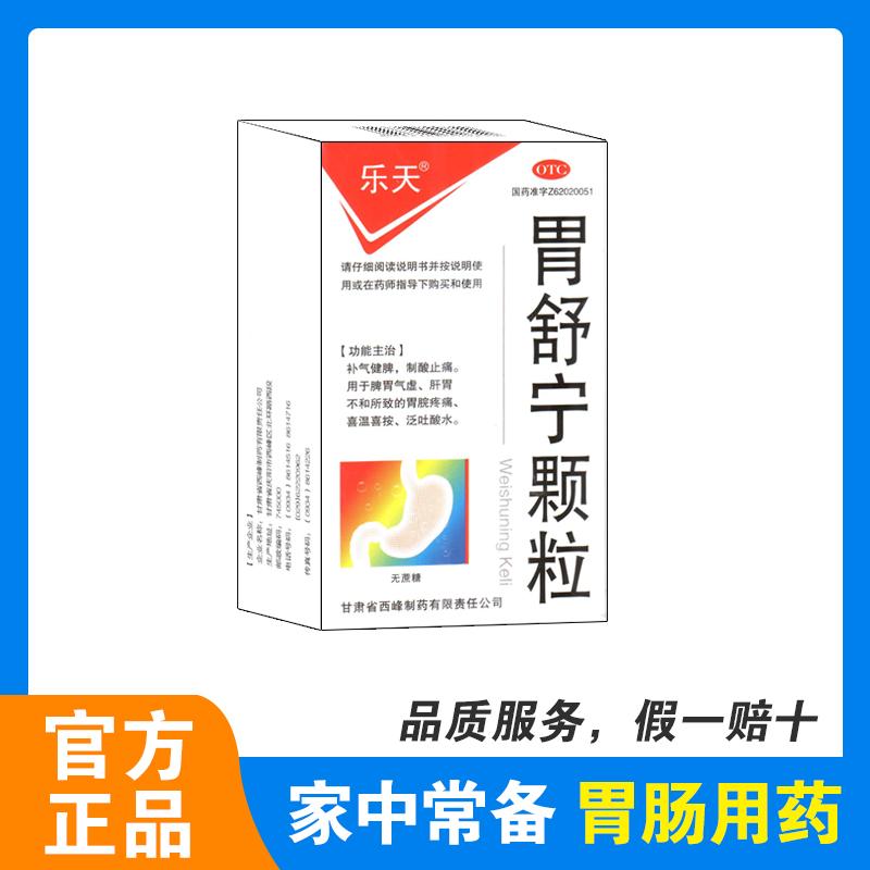 乐天胃舒宁颗粒5g*9袋脾胃气虚肝胃不和胃痛补气健脾肠胃用药药品