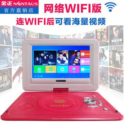 金正移动dvd影碟机家用vcd便携式evd高清wifi小电视儿童光盘学习
