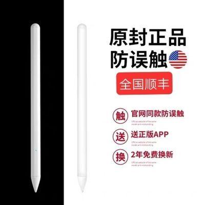 苹果笔一代二代ipad触控笔电容笔绘画细头华为手机平板触屏手写笔