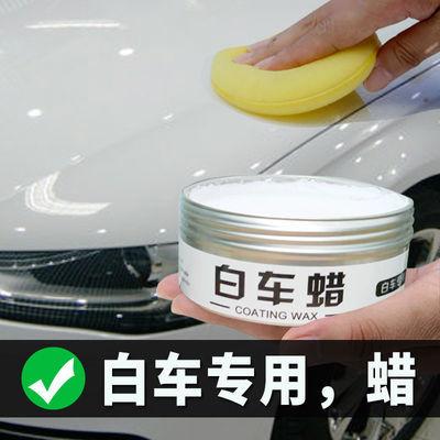 【白车专用蜡】汽车蜡白色防污防水上光修复抗划痕纳米镀膜蜡打蜡
