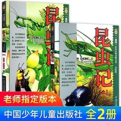正版书 昆虫记 小学生 四年级 美绘版法布尔原著完整版合集小学版