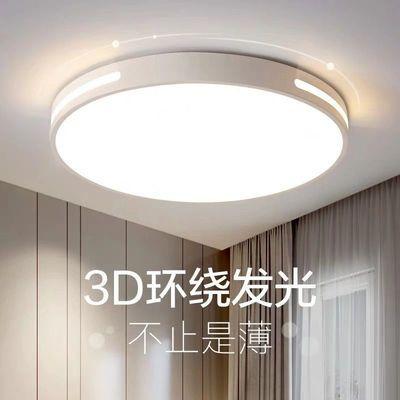 吸顶灯led圆形简约现代卧室灯客厅灯厨房灯智能阳台灯走廊灯超薄
