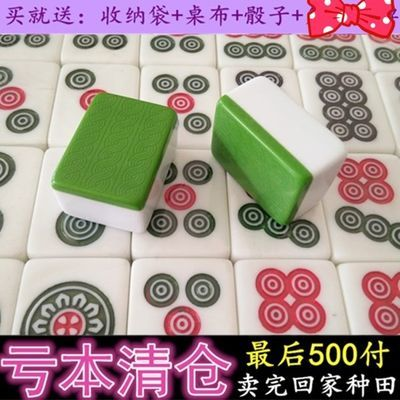 促销包邮送礼 大码家用手打麻将牌  中大号手搓麻将牌 42 44大