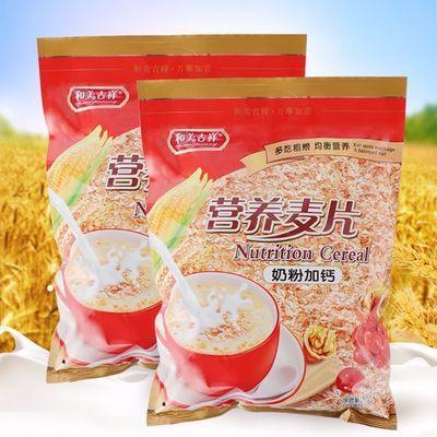 牛奶加钙营养甜味燕麦片独立包早餐高钙即食冲饮麦片