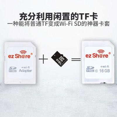 易享派无线WifiSD卡32G微单反高速相机内存卡16G自带wifi功能通用