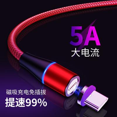 5A磁吸数据线安卓充电线vivo闪充磁力苹果华为oppo通用超级快充