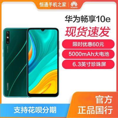 【新品】Huawei/华为畅享10e长续航5000大电池128G大内存智能手机