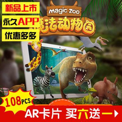 儿童口袋动物园识字卡2-6岁看图阅读早教认知AR3D卡片早教玩具
