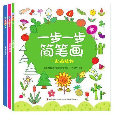 一步一步简笔画大全3册植物物品恐龙3-6-10岁儿童分步学画启蒙早