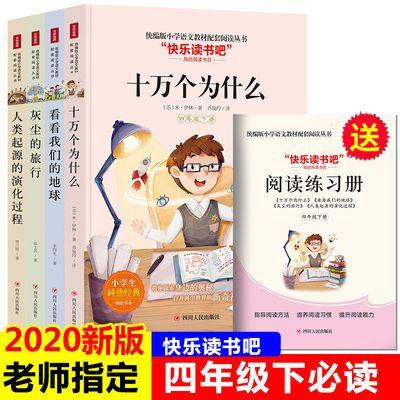 快乐读书吧四年级下册课外书必读 十万个为什么语文统编教材课程
