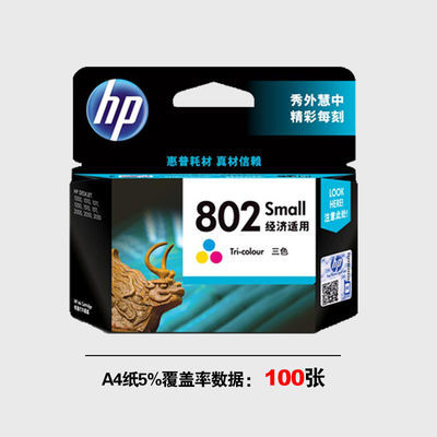 原装正品 惠普802墨盒 HP1000 1010 1050 1510 2050打印机墨盒
