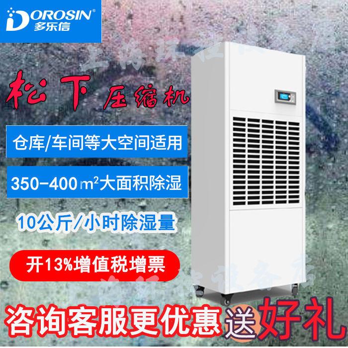 多乐信除湿机DP-10S 抽湿器仓库吸湿干燥 大功率除湿器车间去湿机