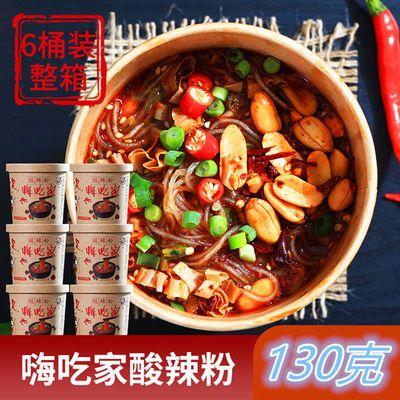 嗨吃家酸辣粉6桶130克整箱清真方便正宗重庆风味夜宵网红红薯粉丝