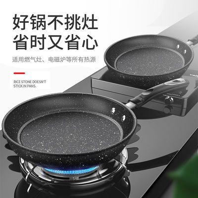 麦饭石煎锅平底锅不粘锅无油烟辅食锅煎牛排电磁炉燃气灶通用锅具