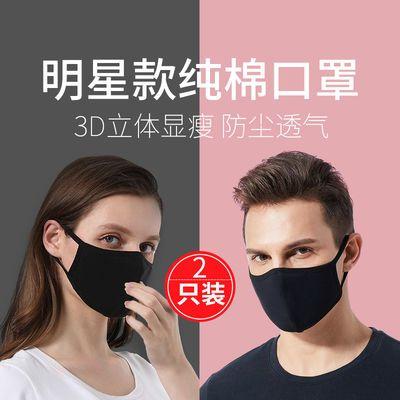 口罩防尘透气雾霾女男囗罩明星同款网红黑色纯棉男士面罩防护现货