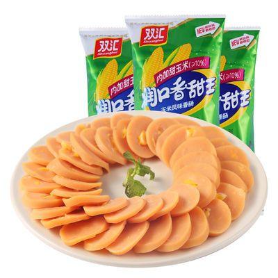 【双汇直营】润口香甜王玉米火腿肠270g*3袋即食香肠休闲零食