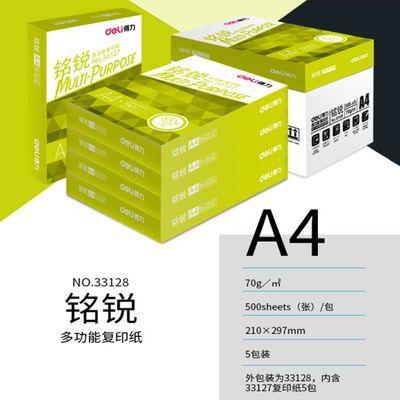 得力复印纸A4纸办公用纸打印用纸70、80g克a4纸整箱整包500张包邮