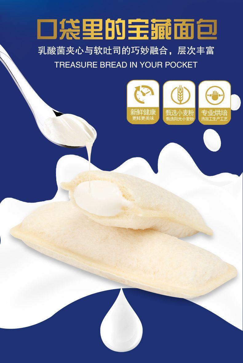千丝乳酸菌小口袋面包早餐夹心吐司蛋糕点心充饥小吃零食休闲食品