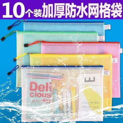 透明网格拉链防水文件资料收纳袋笔袋考试袋【送中性笔】A3A4A5A