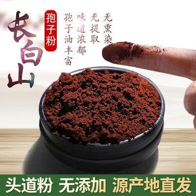 74855/【长白山头道正品】赤灵芝孢子粉破壳免疫力自产自销原产地直发优