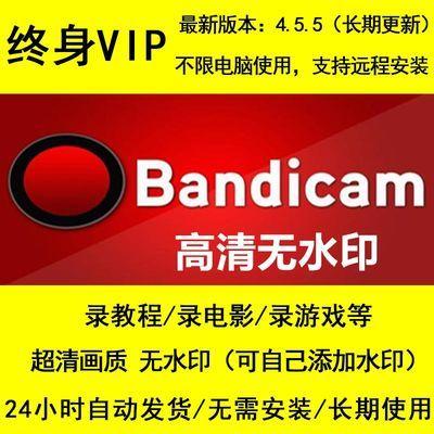 Bandicam录屏软件班迪vip会员电脑游戏直播录网课屏幕教学超高清