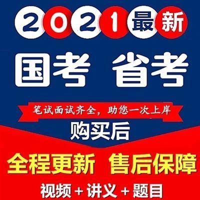 2020年公务员省考国考教程网课新版申论行测视频课程公考课件题库