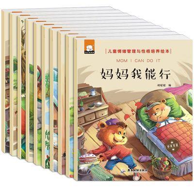 包邮10册儿童情绪管理与性格培养绘本儿童3-6周岁幼儿园好习惯