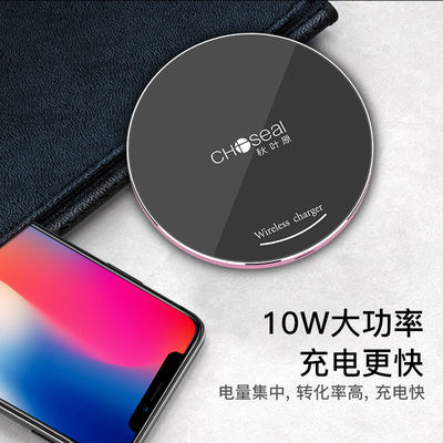 秋叶原 iphone x苹果8无线充电器iphone8plus三星s8小米通用安卓