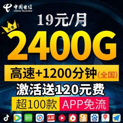 中国电信手机无限流量卡4G通用上网电话免费通话送话费日租万能卡