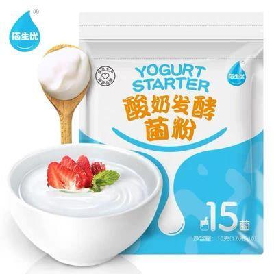 50小包佰生优15菌做酸奶家用发酵剂自制益生菌粉双歧杆菌乳酸菌粉