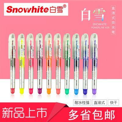 68772/白雪626彩色荧光笔学生用记号笔糖果银闪光粗划重点淡色系标记笔