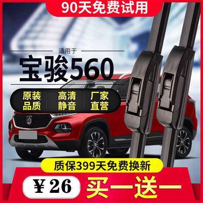 适用于宝骏560雨刮器汽车专车专用原装无骨前后雨刮原装后雨刷器