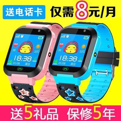 【儿童|防水】儿童智能电话手表中小学生插卡防水定位拍照微聊触