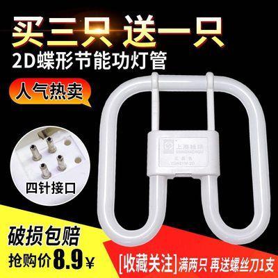 2D蝴蝶灯管三基色电子镇流器蝴蝶型2D21w吸顶灯38w节能灯管