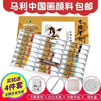 国画马利24色初学者中国画颜料套装小学生入门国画工具箱套装水墨