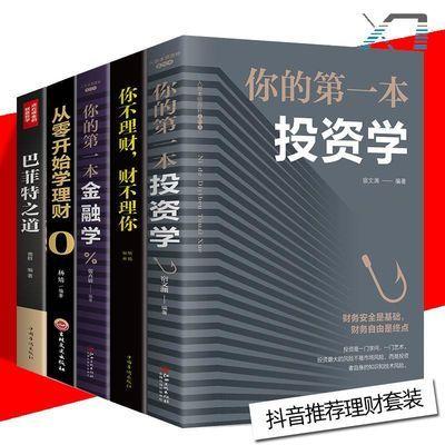你不理财财不理你你的第一本金融学投资学巴菲特之道经济金融书籍