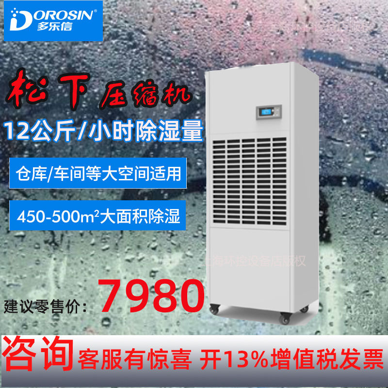 正品包邮多乐信除湿机DP-12S 抽湿器仓库吸湿干燥工商 抽湿烘干机
