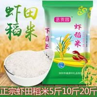 19年新米正宗虾稻米5斤10斤虾稻米香米5斤批发零添加