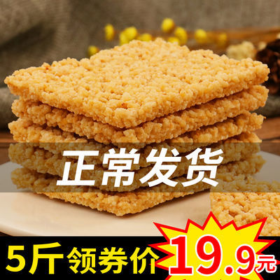 【特价5斤】手工小糯米锅巴安徽特产整箱批发散装网红零食小包装