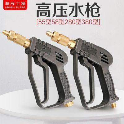 熊猫/神龙牌280/380型/55/58/40型高压清洗机/洗车机专用高压水枪