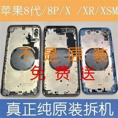苹果8代原装XS后盖总成iphoneXSM拆机后壳8plus中框外壳边X玻璃XR