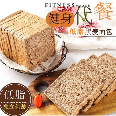 【低脂】黑麦健身代餐面包低卡脂早餐食品蛋糕无糖精杂粮粗粮零食