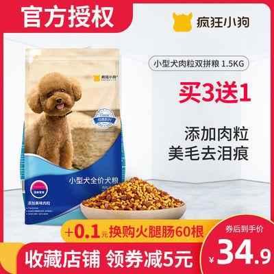 疯狂的小狗狗粮 泰迪比熊柯基博美雪纳瑞小型幼犬成犬粮通用型3斤