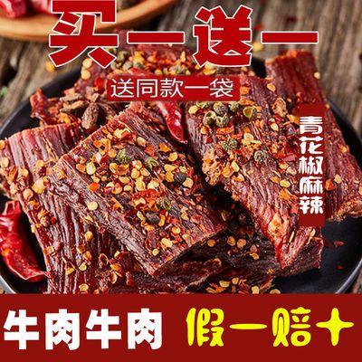 风干牛肉干手撕四川特产阿坝耗牛肉干麻辣味香辣味西藏牦牛肉干