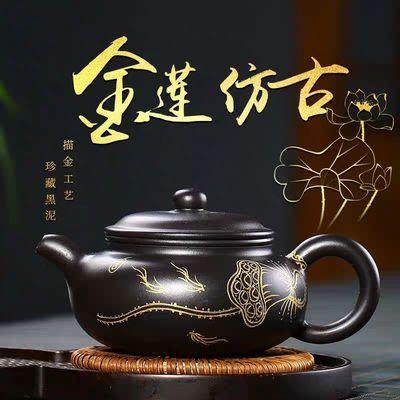 宜兴紫砂壶原矿黑泥金莲仿古大容量泡茶水壶家用自用茶具送礼套装