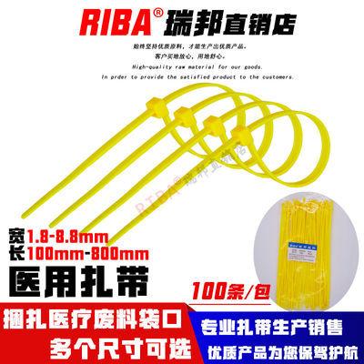 黄色医疗废品吊牌封口扎口袋一次性扎带4x200宽2.7毫米100条新料
