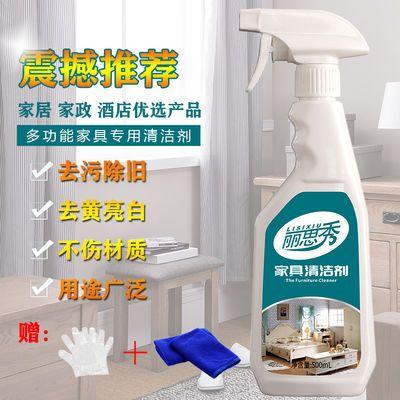 白色家具清洁剂去污除垢除尘家用多功能家居清洗剂实木门木质衣柜